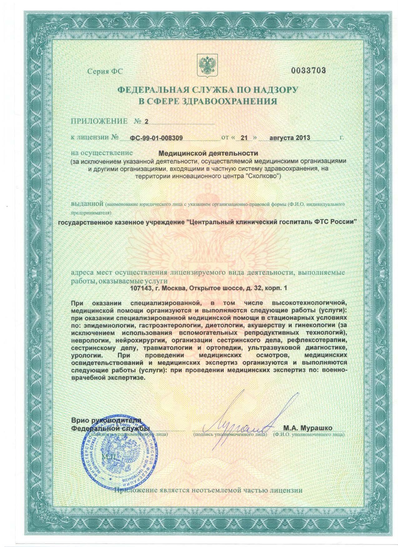 юридические консультации м щелковская