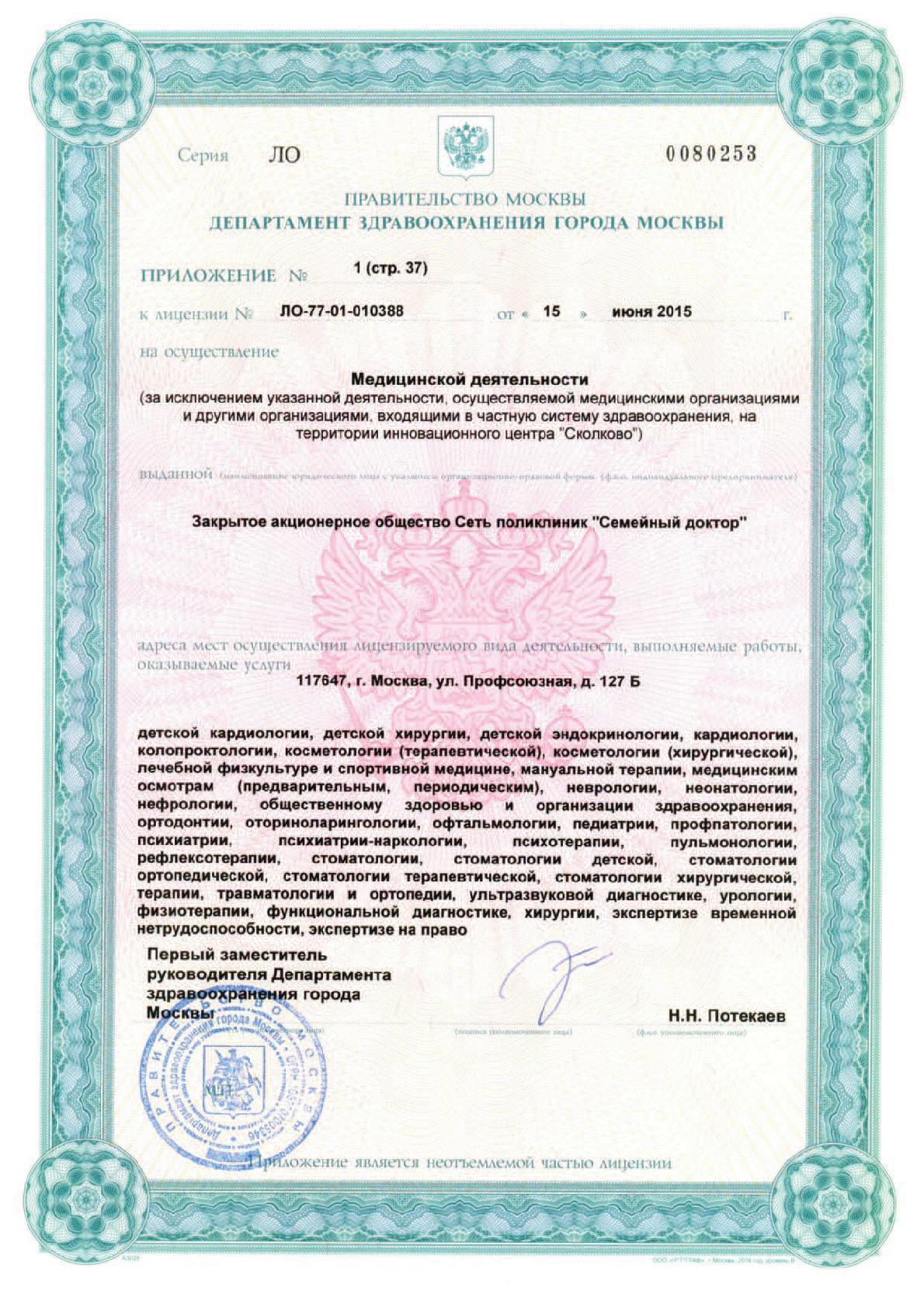 отзывы семейный доктор москва
