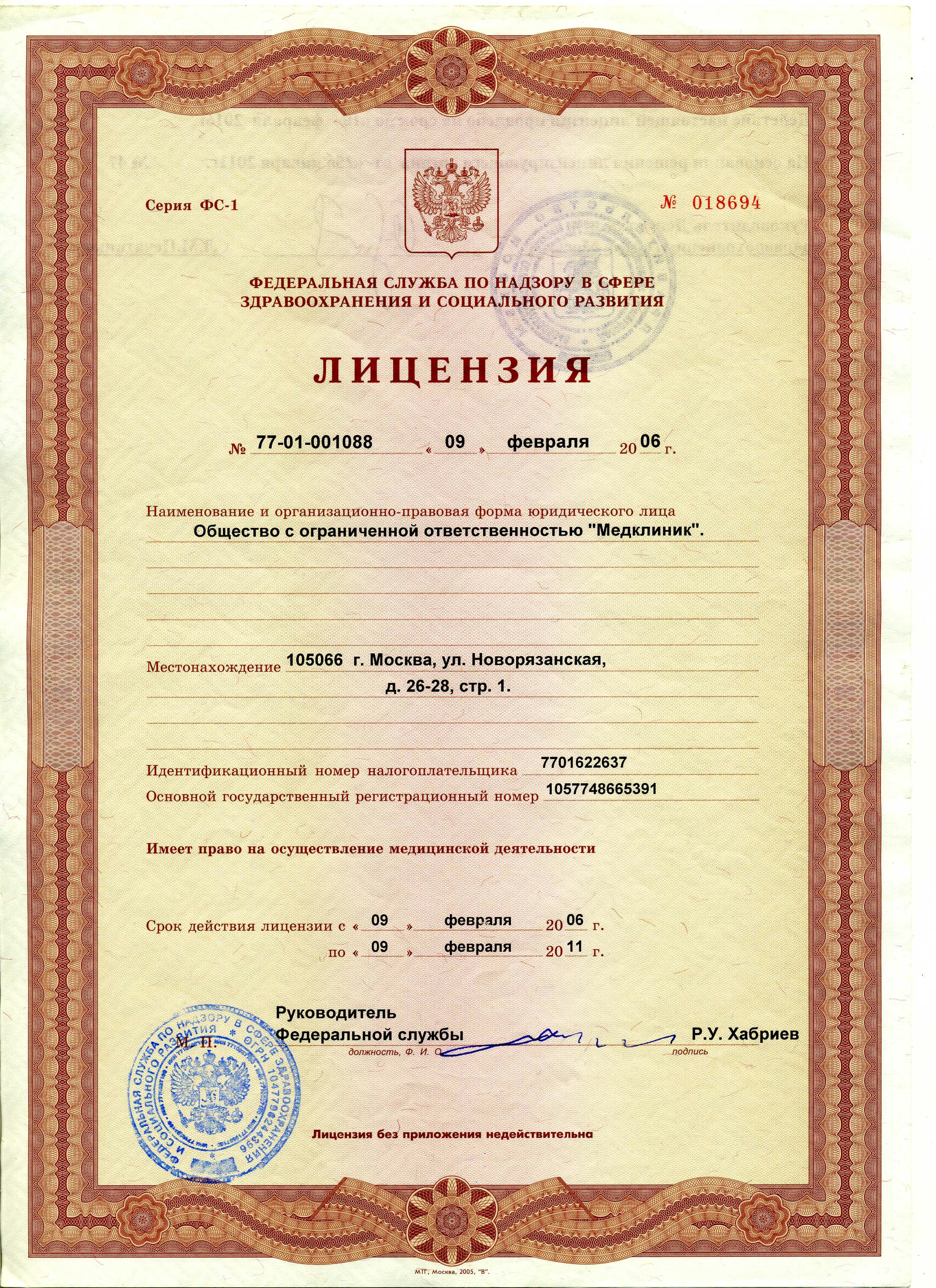 222 поликлиника г москвы