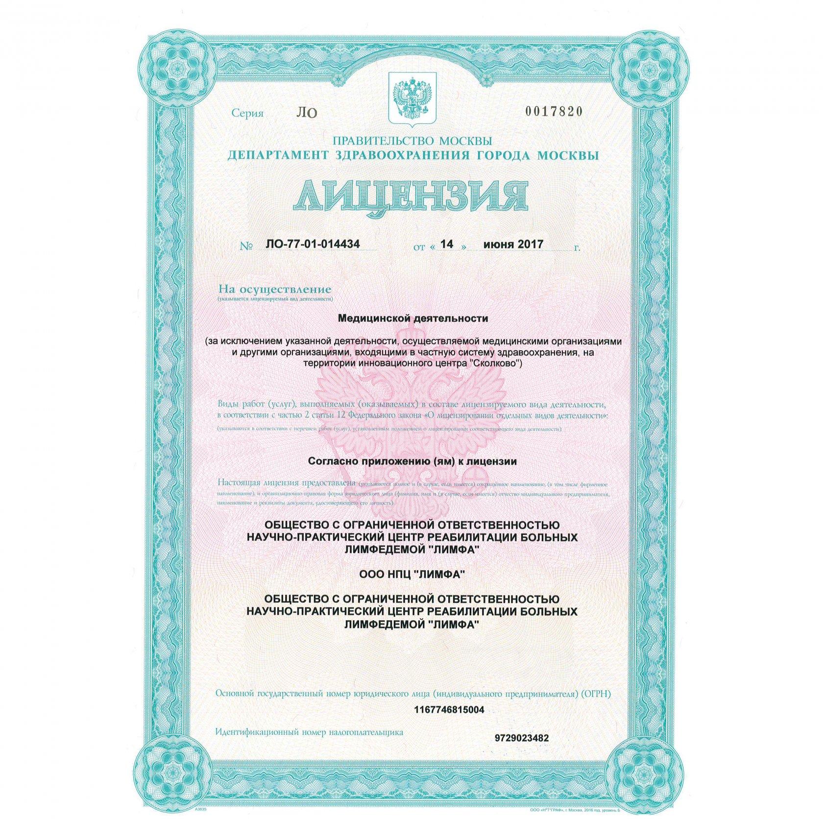 Косметика лицензия купить украина selective косметика купить