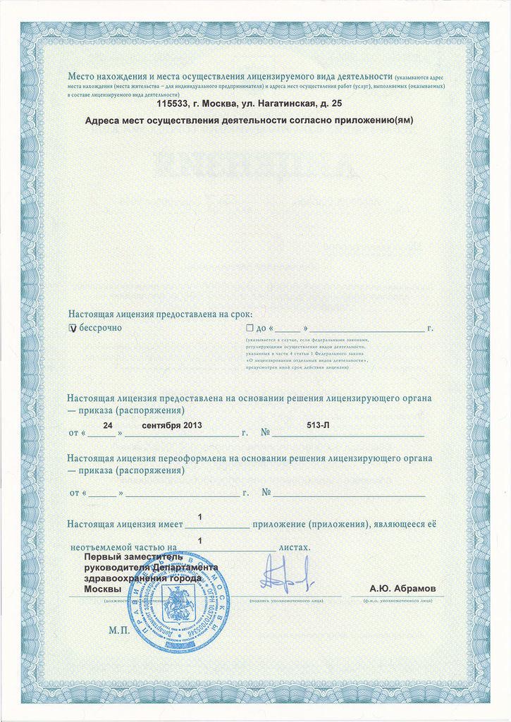 юридические консультации метро коломенская
